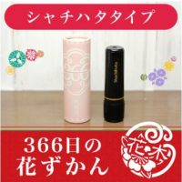 366日の花ずかん誕生日の花個紋に名前が入ったハンコ可愛いシャチハタ印